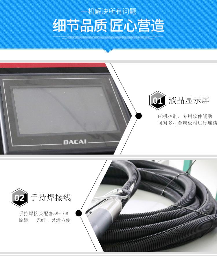 激光焊接机-副本_05.jpg