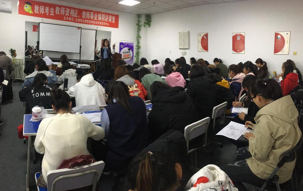 教师资格精讲课堂12