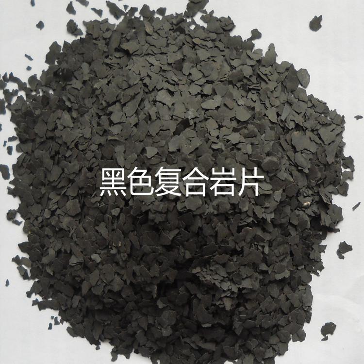 黑色复合岩片.jpg
