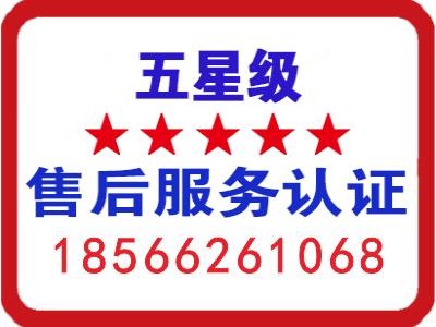 售后服务认证.png
