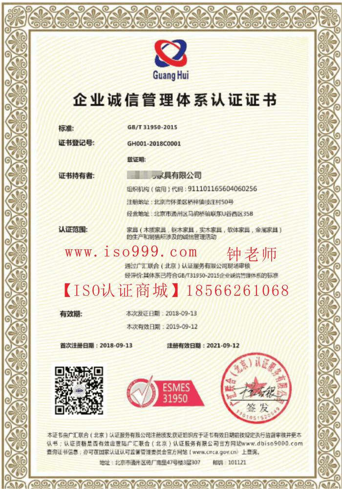 诚信管理体系认证证书