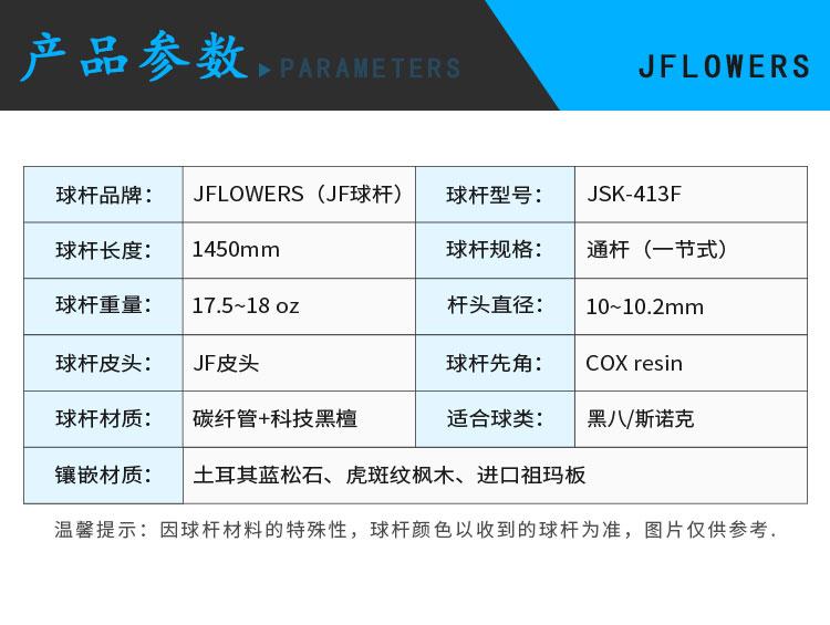 JSK-413F
