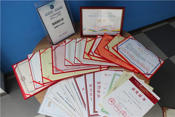 各类获奖证书
