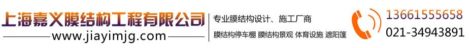 上海嘉义膜结构工程有限公司