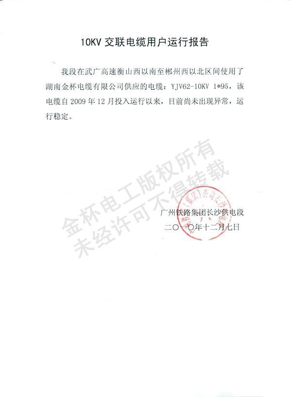 武广高速衡山西以南至郴州西以北项目