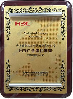 H3C 金牌代理商