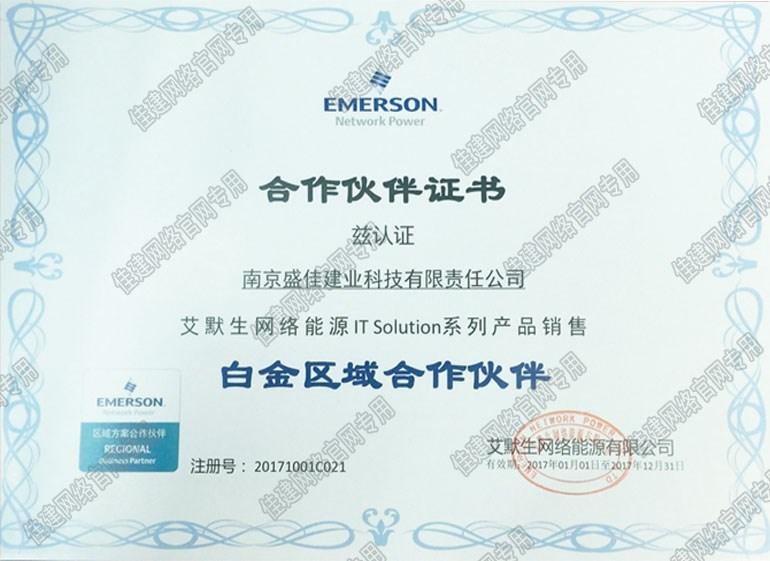 2017   EMERSON 網絡能源白金區域合作伙伴