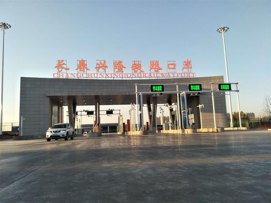 长春国际陆港发展有限公司