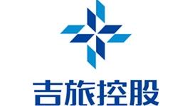 吉林省旅游控股集团有限责任公司