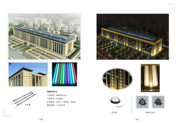河北 燕钢科技研发中心