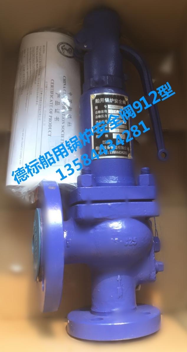 德标船用锅炉安全阀900系列DN32/50、DN40/65、DN50/80、DN65/100