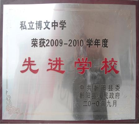 2009-2010学年度先进学校