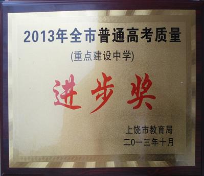 2013年高考质量进步奖