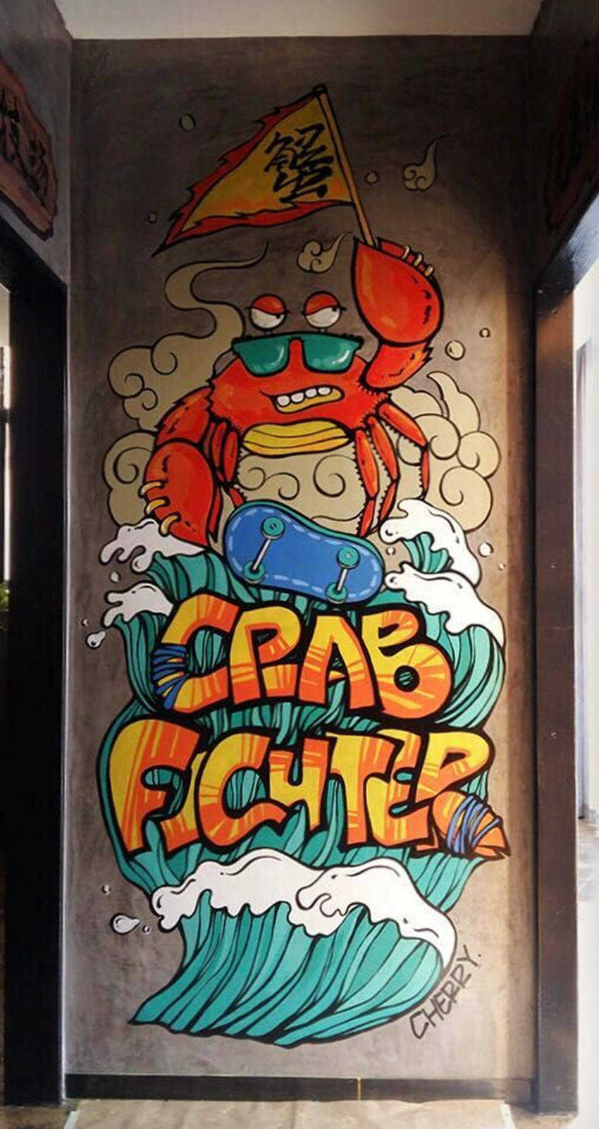 海鲜餐厅-餐厅-工装墙绘-案例-三彩创意设计工作室