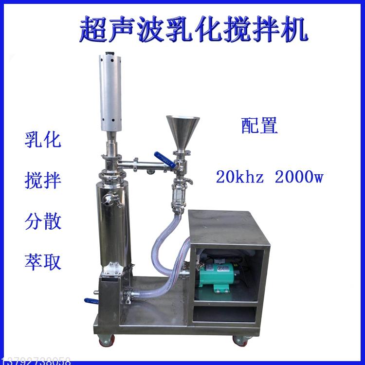 循环式超声波乳化机