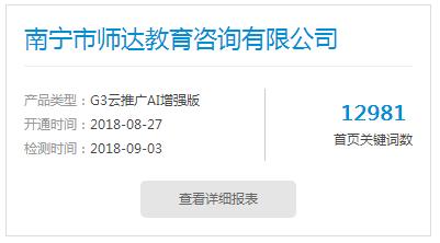 南宁师达教育咨询有限公司