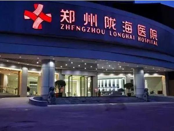 郑州市陇海医院