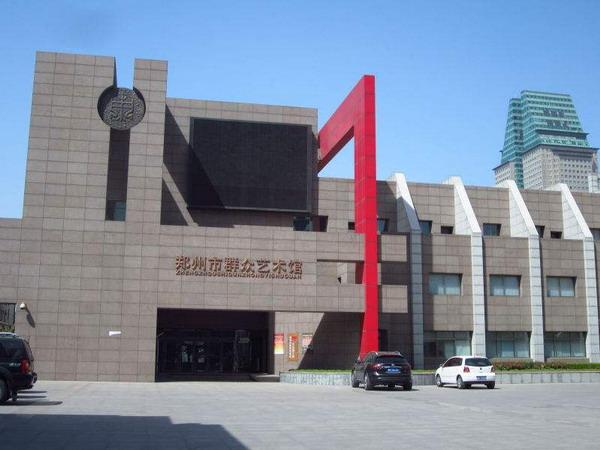 郑州市群众艺术馆