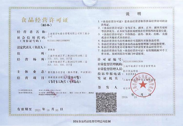 食品许可证