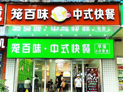 長沙芙蓉店