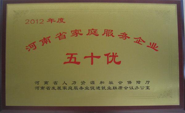 河南省家庭服务五十优企业