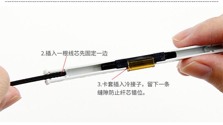 光纤对接子使用方法步骤2