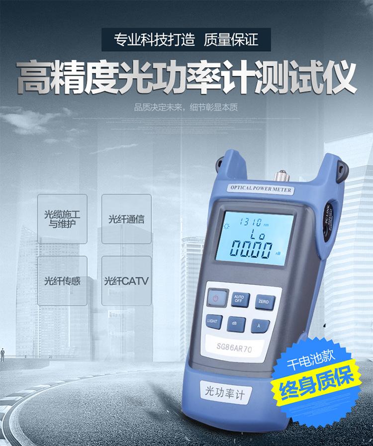 SG86AR70光功率计产品详情描述