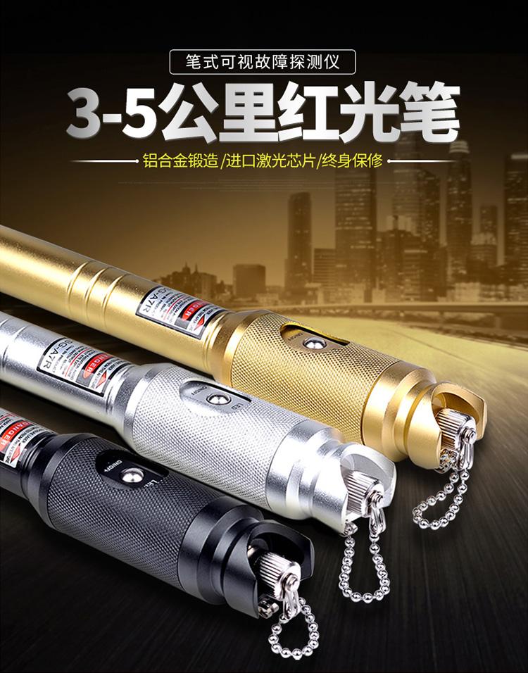 SG-A11光纤红光笔