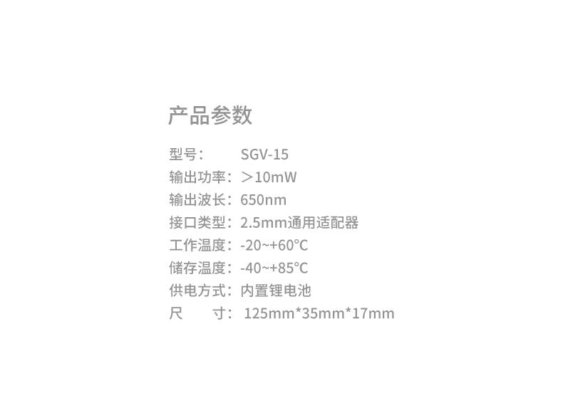 新款红光笔--描述2--锂电--天猫店专用_04.jpg