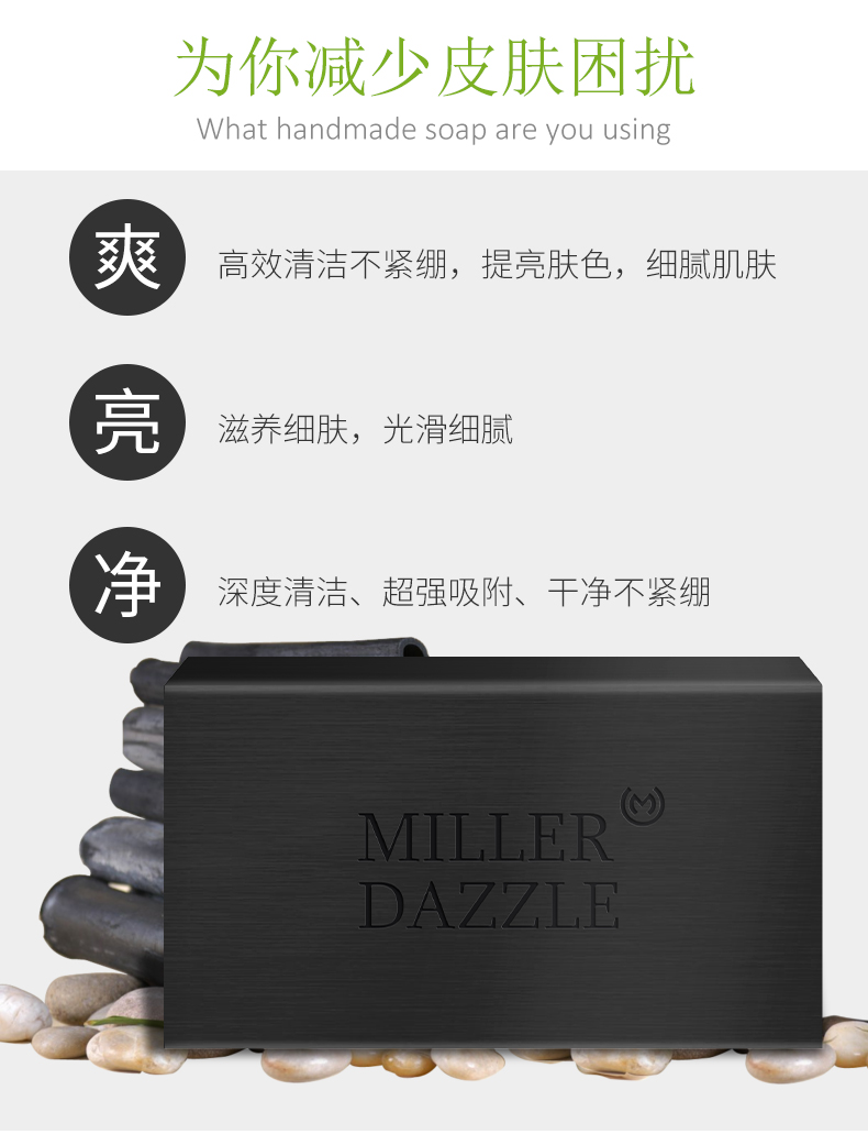 米叻-炭泥男士香皂