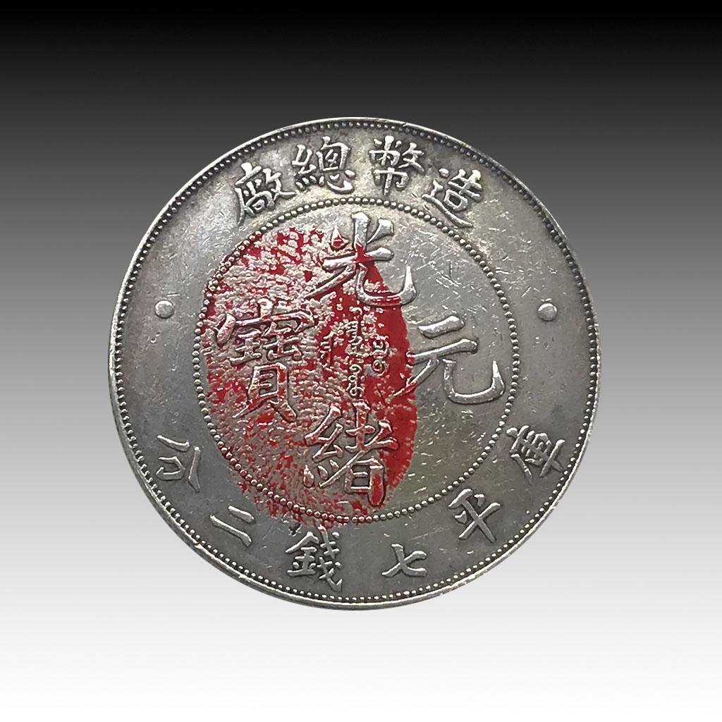 光绪元宝【造币总厂库平七分二厘】