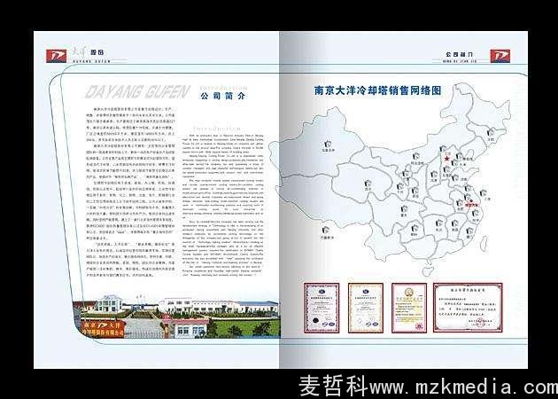南京畫冊設計印刷