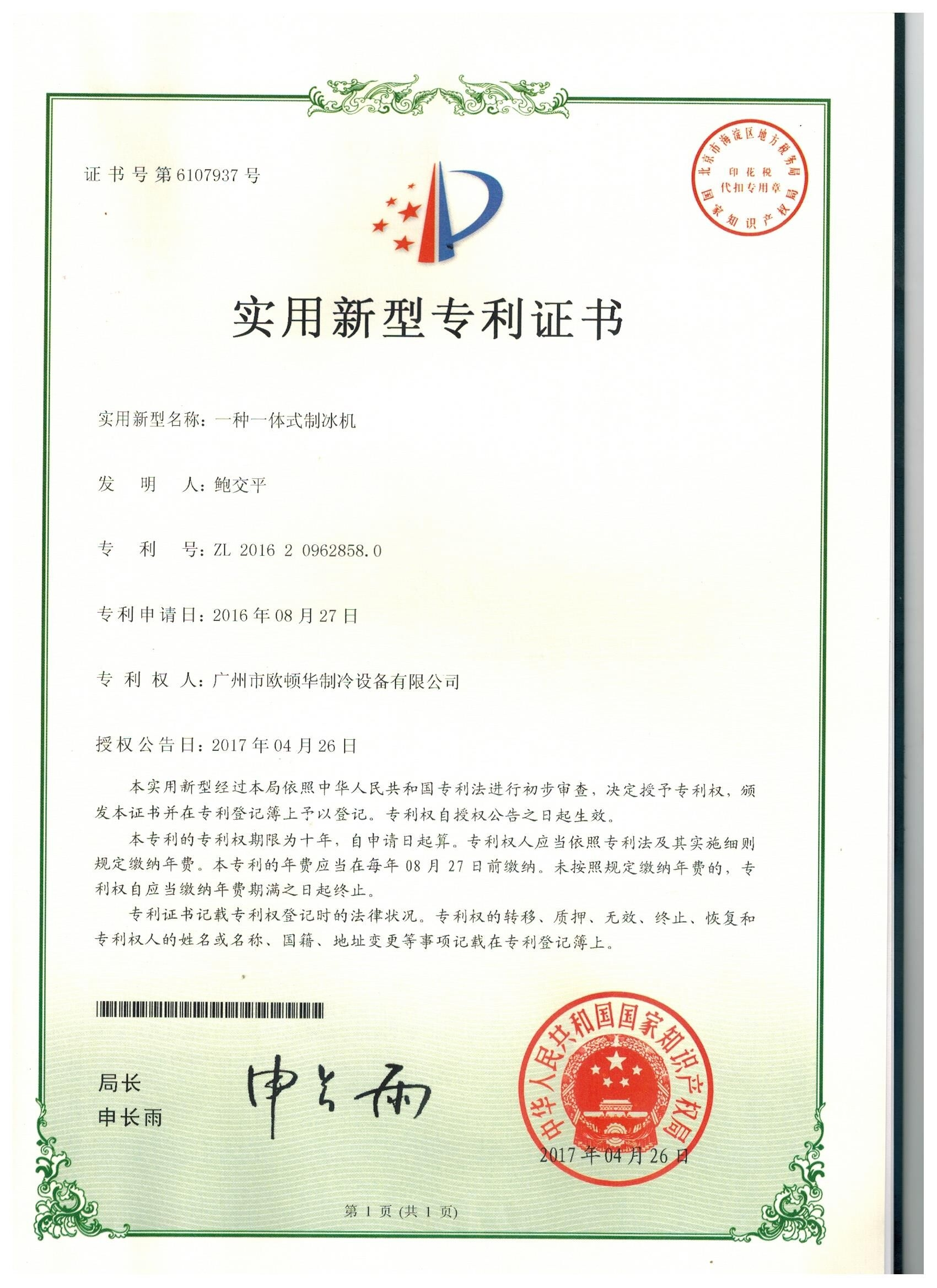 欧顿华实用新型专利证书2