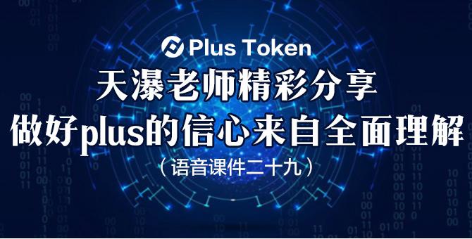 Plus Token——做好plus的信心来自全面理解