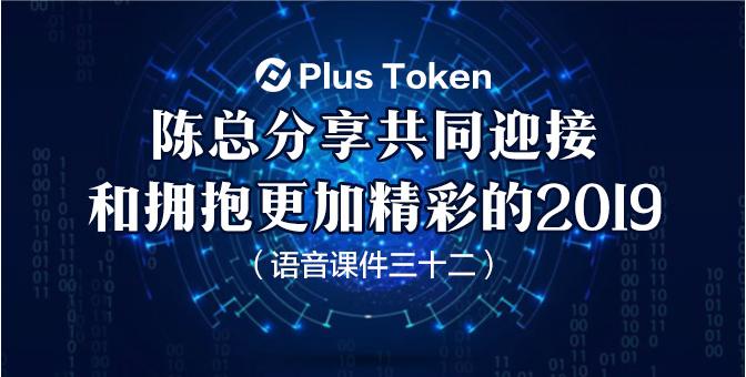 Plus Token——共同迎接和拥抱更加精彩的2019