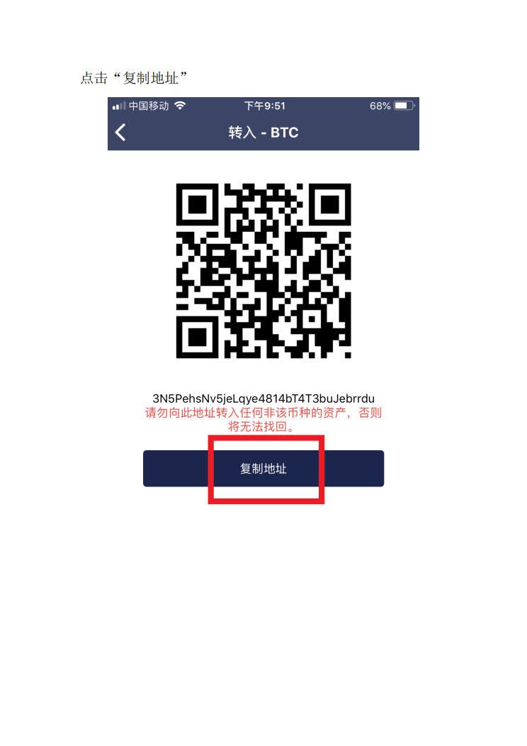 买币提币流程_15.jpg
