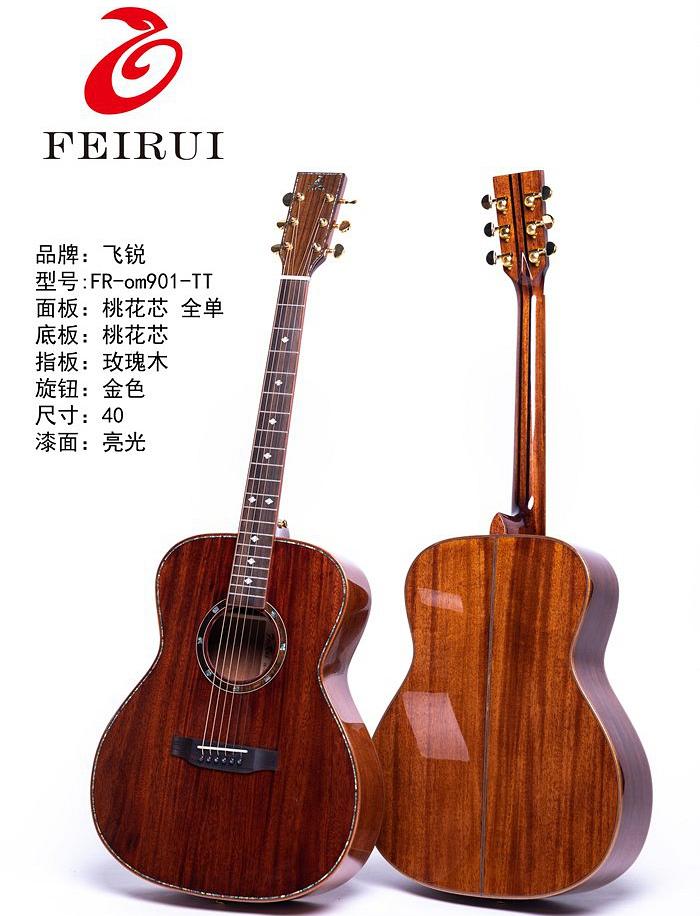 飞锐竞博jbo手机版FR-OM901-TT