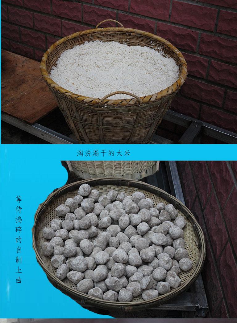 淘宝纯粮酒详情页_05.jpg