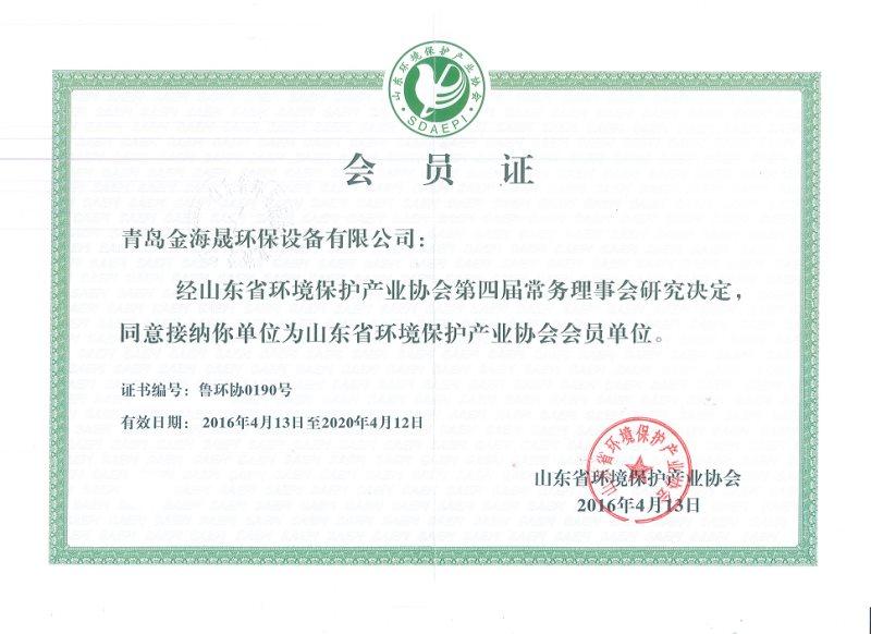 省環保協議會員證書