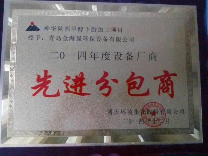 先進分包商-神華榆林項目
