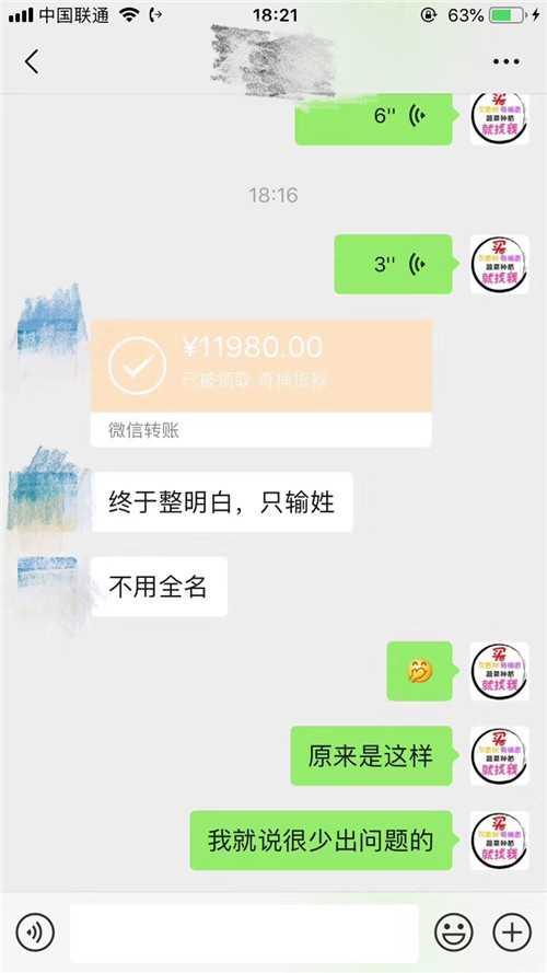 青娱乐最新官网种青娱乐网站收款11980元