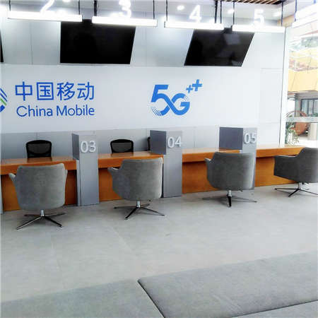 5G营业厅