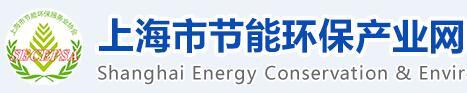 上海市节能环保产业网