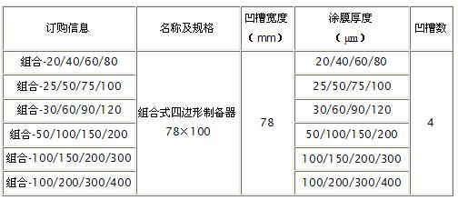 固定式湿膜制备器31.png