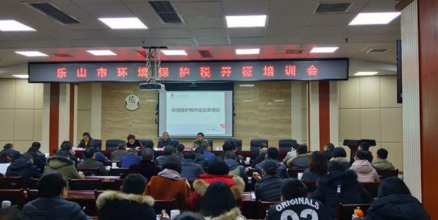 乐山市召开环境保护税开征培训会