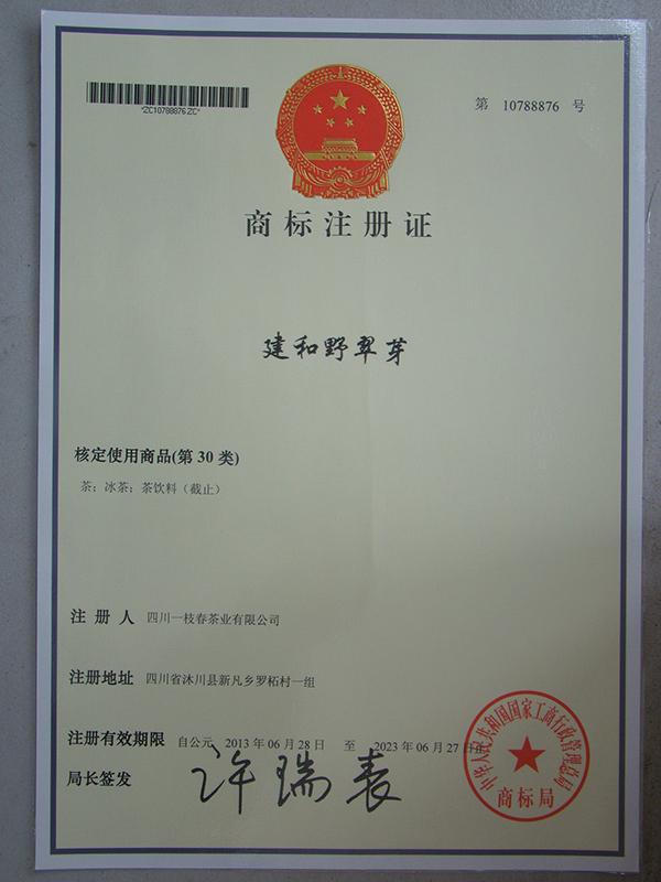 注册商标(建和野翠芽)