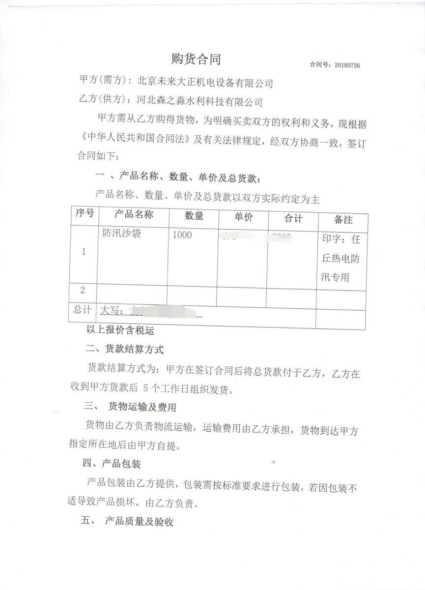北京未来大正机电设备有限公司