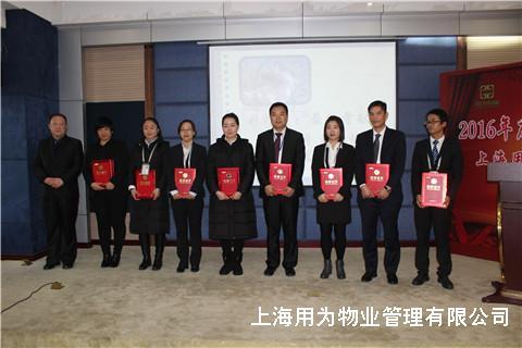 2016年工作表彰会