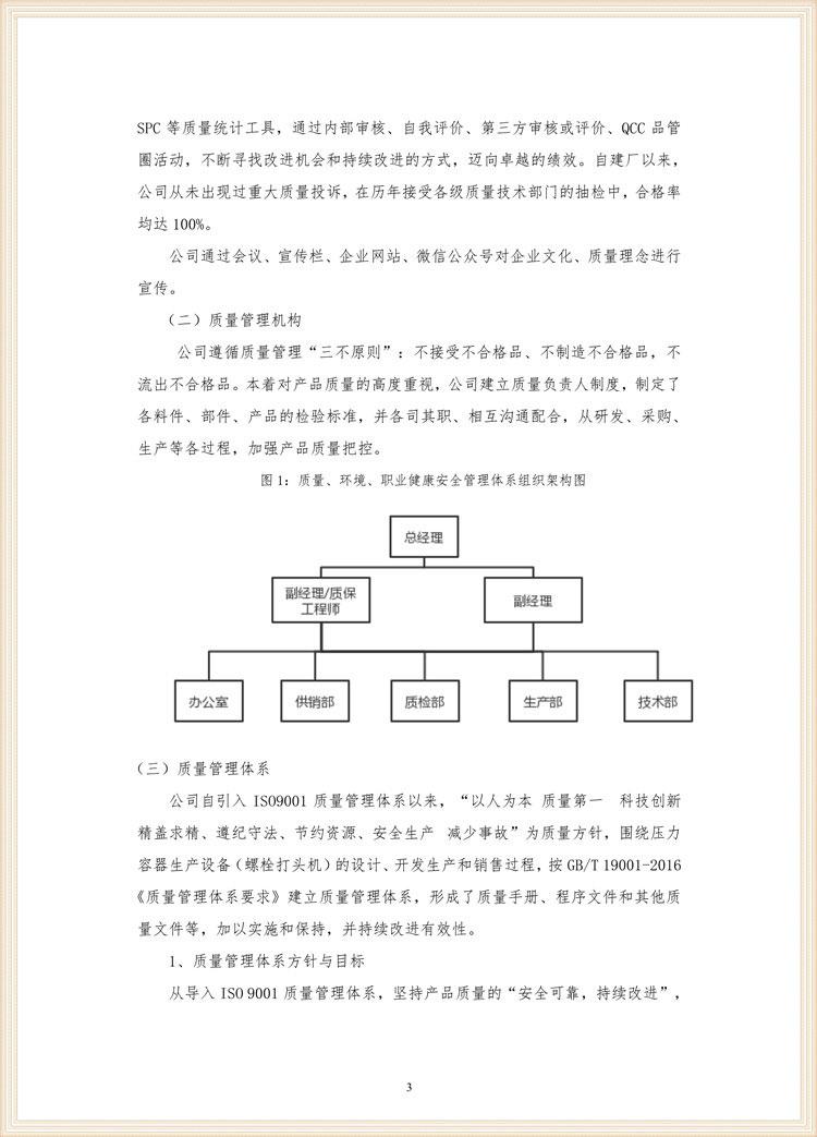 質量誠信報告臨東_5.jpg
