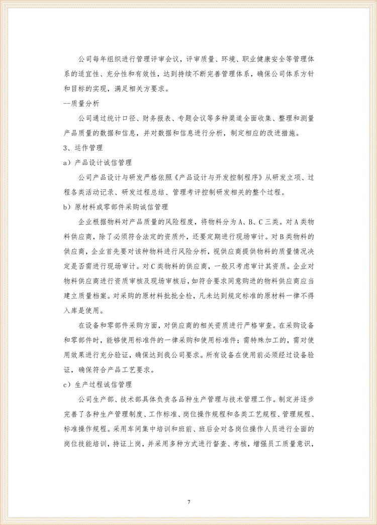 質量誠信報告臨東_9.jpg